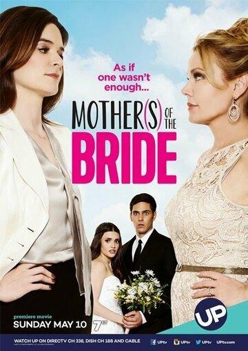 Матери невесты