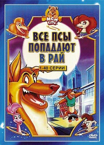 Все псы попадают в рай (3 сезон)