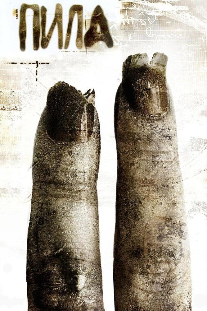 Пила 4 википедия фильм