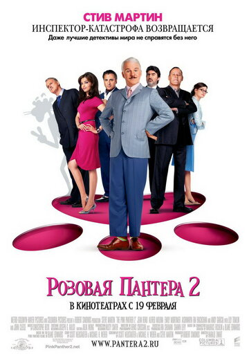 ������� ������� 2 (The Pink Panther 2)