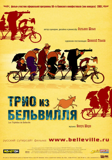 Фильм Трио из Бельвилля