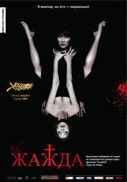Жажда (2009)