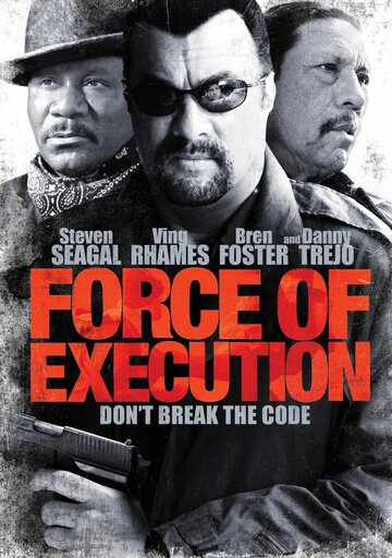 ����������� ����� (Force of Execution)