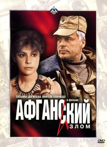 Фильм Афганский излом