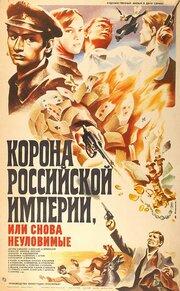 Смотреть онлайн Корона Российской империи, или Снова неуловимые
