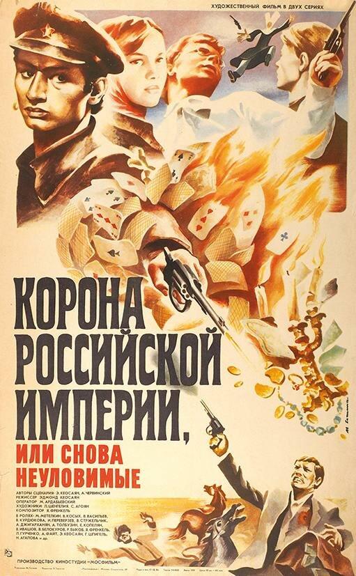 Корона Российской империи, или Снова неуловимые (1970)