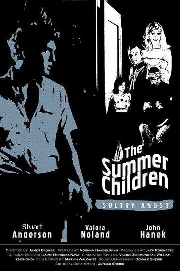 Летние дети (Summer Children)