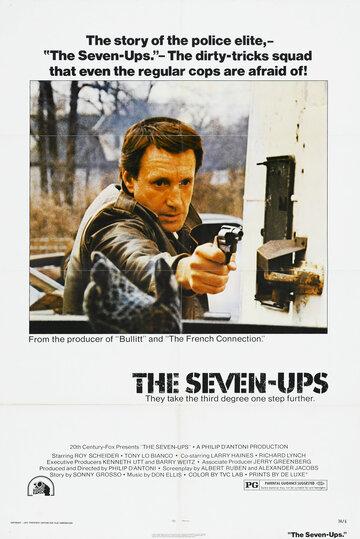 От семи лет и выше (1973)