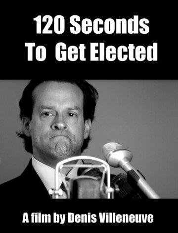 120 секунд до победы на выборах
