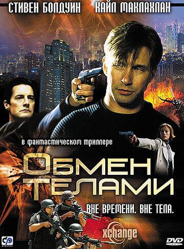 Обмен телами (2000)