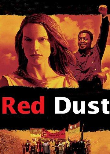 Фильм Красная пыль