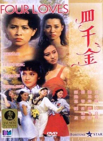 Четыре любви (1989)