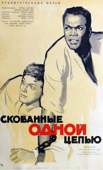 Не склонившие головы (1958) полный фильм онлайн