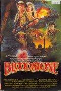 Кровавый камень (1988)