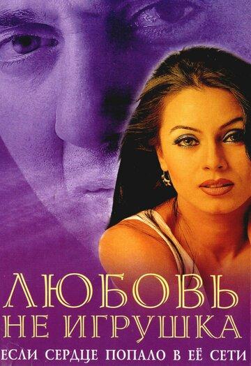 Любовь не игрушка (1999)