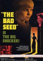 Дурная кровь (1956)