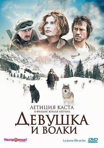 Девушка и волки 2008