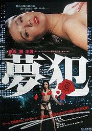 Muhan (1985)