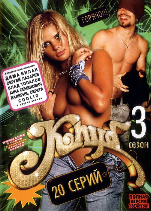Фильм клуб на mtv секс