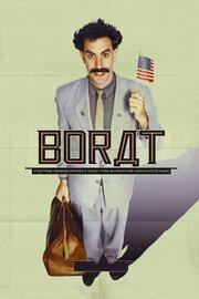Борат (2006)