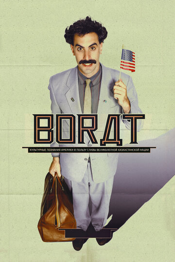 Борат (Borat: Cultural Learnings of America for Make Benefit Glorious Nation of Kazakhstan)