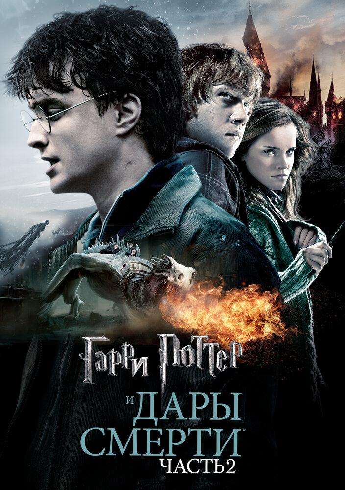 Гарри поттер 2 часть скачать