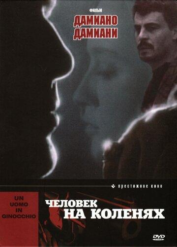 Фильм Человек на коленях