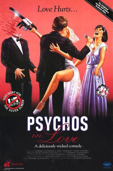 Влюбленные психопаты (1986)