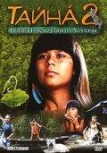 Тайна 2: Новые приключения на Амазонке