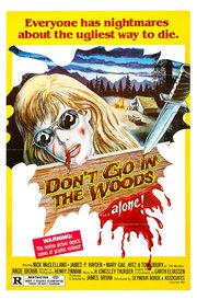 Не ходите в лес.. одни! (1981)