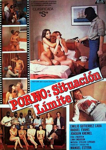 Экстремальная ситуация (1982)