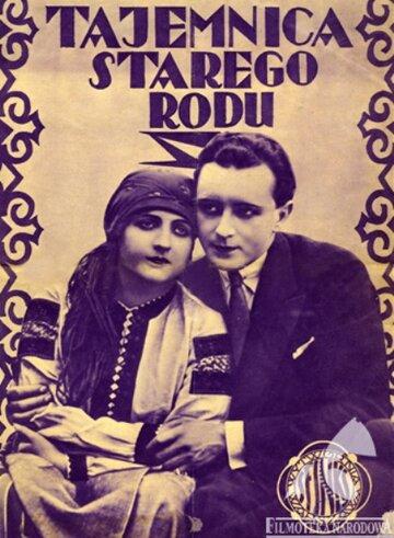 Тайна древнего рода (1928)