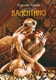 Смотреть онлайн Валентино