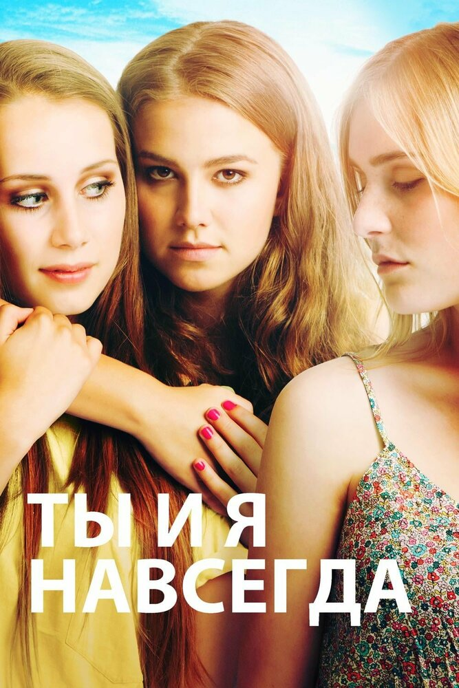 Фильм про подруг с сюжетом секса фото 550-824