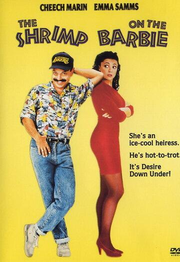 Жених из преисподней (1990)