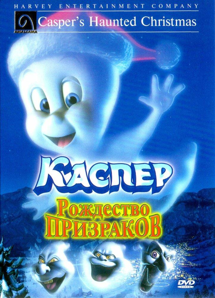 Каспер: Рождество призраков смотреть онлайн (2000) HDRip