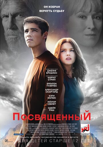 ����������� (The Giver)