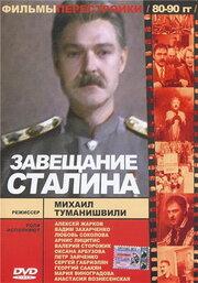 Смотреть онлайн Завещание Сталина