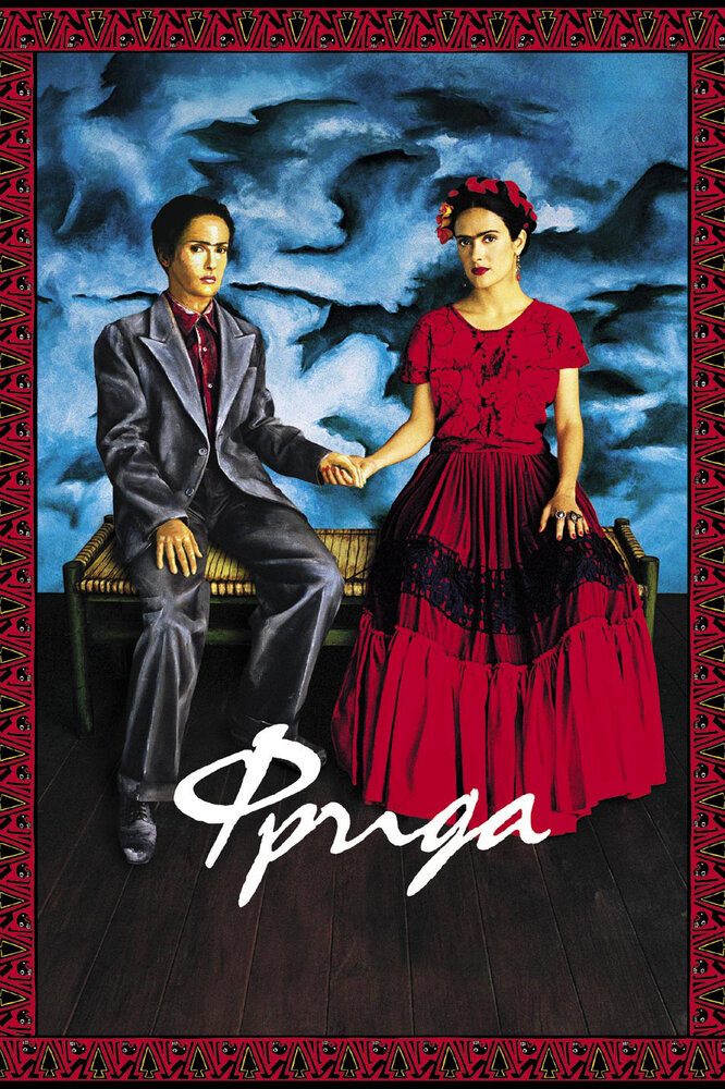 <b>Фрида (2002)</b> смотреть онлайн в хорошем качестве
