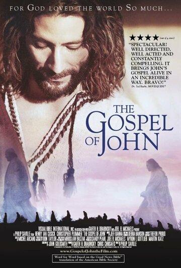 Евангелие от Иоанна 2003