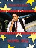 Фабрика звезд (1994)