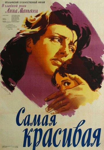 Самая красивая (1951) полный фильм