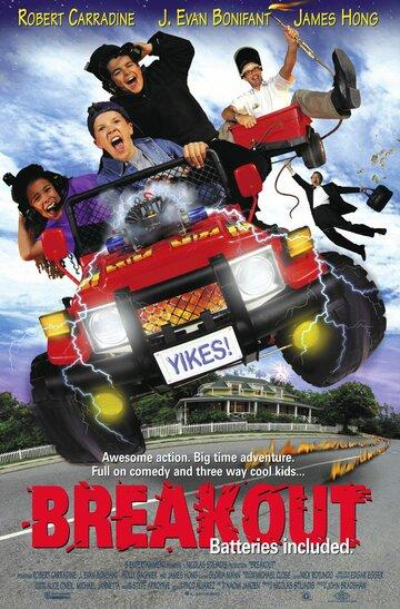Прорыв (1998)