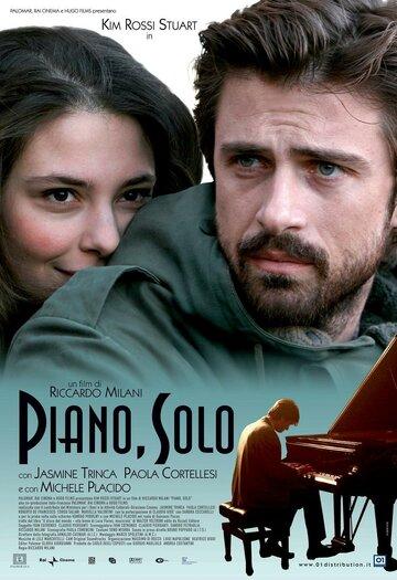 Пиано, соло (Piano, solo)