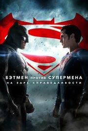 Смотреть онлайн Бэтмен против Супермена: На заре справедливости
