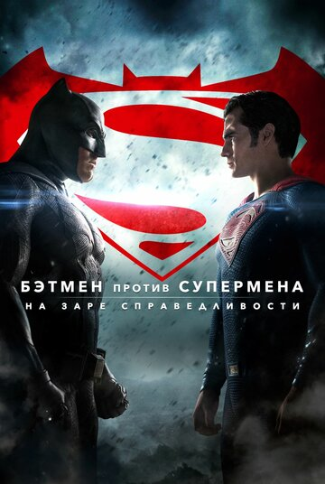 Бэтмен против Супермена: На заре справедливости - супергеройский фильм онлайн