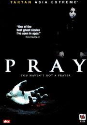 Смотреть онлайн Молитва