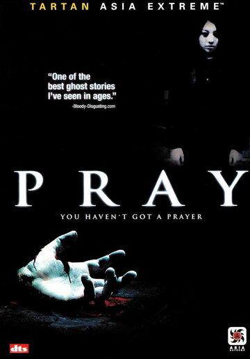 Молитва (2005)