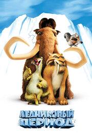 Ледниковый период (2002) полный фильм онлайн