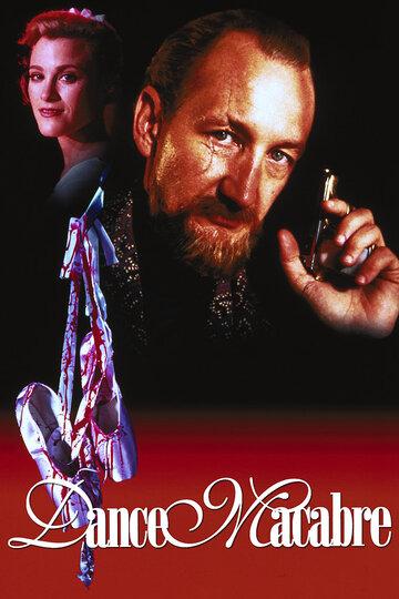 Пляска смерти (1992) — отзывы и рейтинг фильма